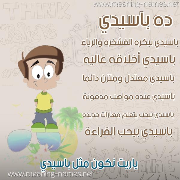 صورة اسم باسيدي BASSIDI صور أسماء أولاد وصفاتهم