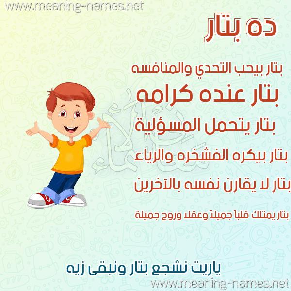 صورة اسم بتار BTAR صور أسماء أولاد وصفاتهم