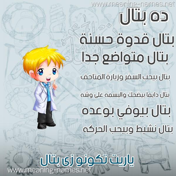 صورة اسم بتال Battal صور أسماء أولاد وصفاتهم