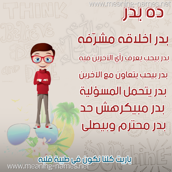 صورة اسم بدر Badr صور أسماء أولاد وصفاتهم