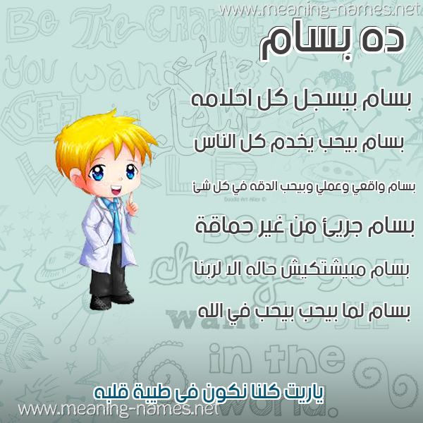 صورة اسم بسام Bsam صور أسماء أولاد وصفاتهم