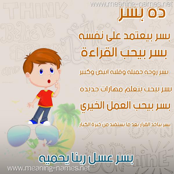 صور أسماء أولاد وصفاتهم صورة اسم بسر Bsr