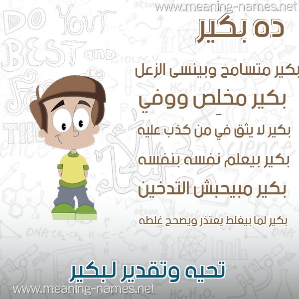 صور أسماء أولاد وصفاتهم صورة اسم بكير Bkyr
