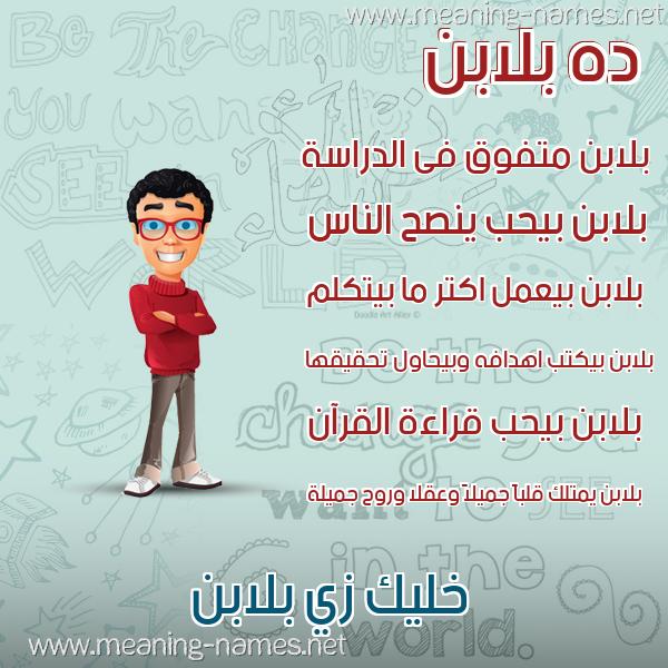 صور أسماء أولاد وصفاتهم صورة اسم بلابن Blabn