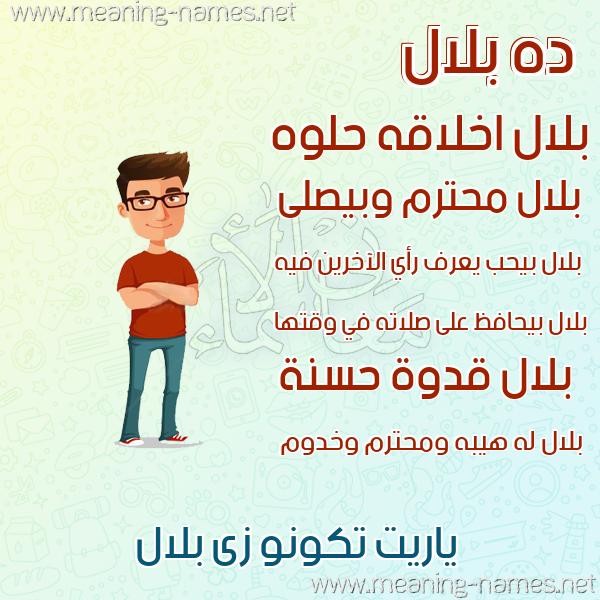 صورة اسم بلال بِلال-Blal صور أسماء أولاد وصفاتهم