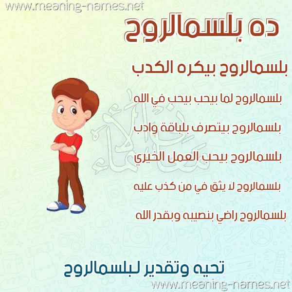 صور أسماء أولاد وصفاتهم صورة اسم بلسمالروح Blsmalrwh