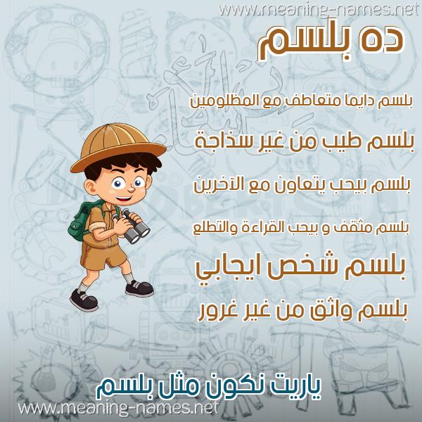 صورة اسم بلسم Blsm صور أسماء أولاد وصفاتهم