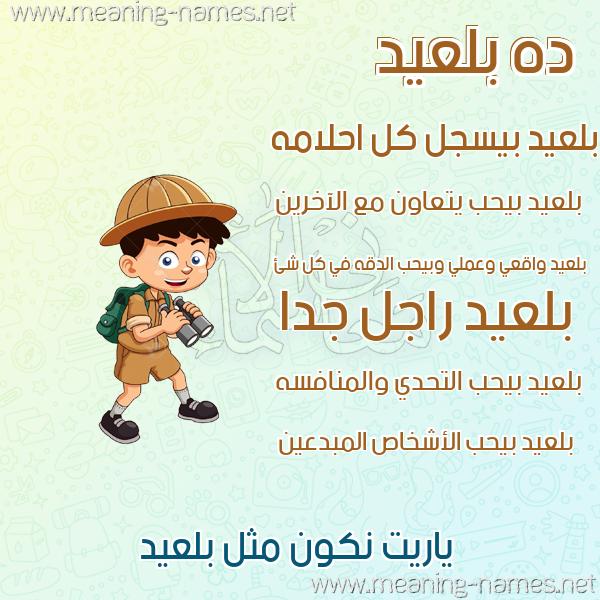 صورة اسم بلعيد BELAID صور أسماء أولاد وصفاتهم