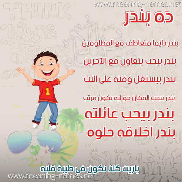 صورة اسم بندر Bndr صور أسماء أولاد وصفاتهم
