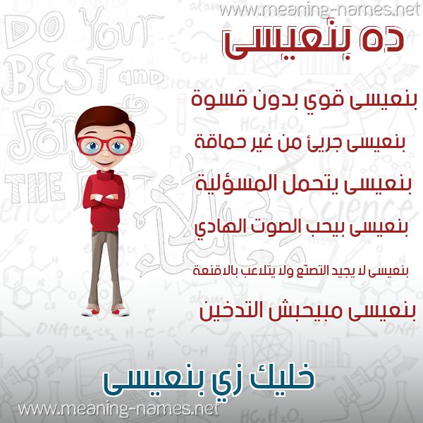صورة اسم بنعيسى BENAISSA صور أسماء أولاد وصفاتهم