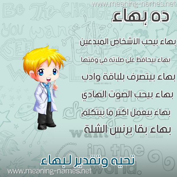 صور أسماء أولاد وصفاتهم صورة اسم بهاء Bhaa