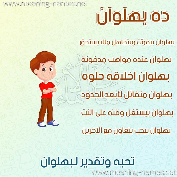 صورة اسم بهلوان BHLOAN صور أسماء أولاد وصفاتهم