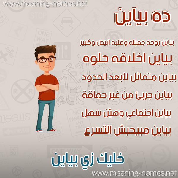 صورة اسم بياين biayen صور أسماء أولاد وصفاتهم