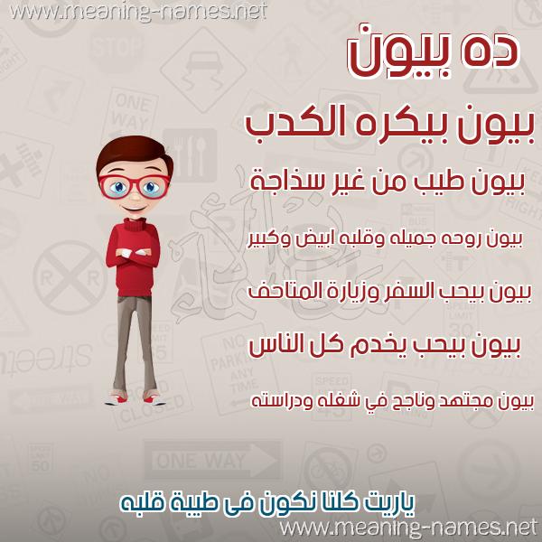 صور أسماء أولاد وصفاتهم صورة اسم بيون Bywn