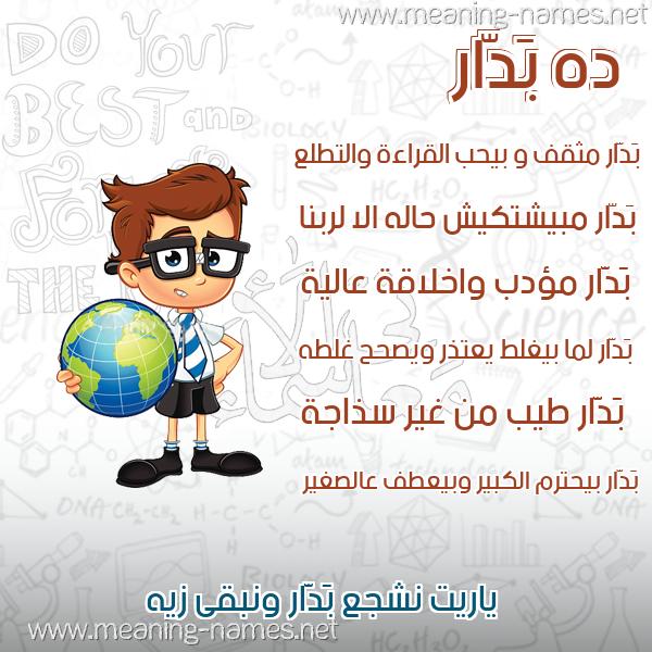 صور أسماء أولاد وصفاتهم صورة اسم بَدّار BADAR