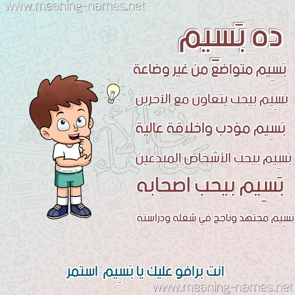 صورة اسم بَسِيم BASEIM صور أسماء أولاد وصفاتهم