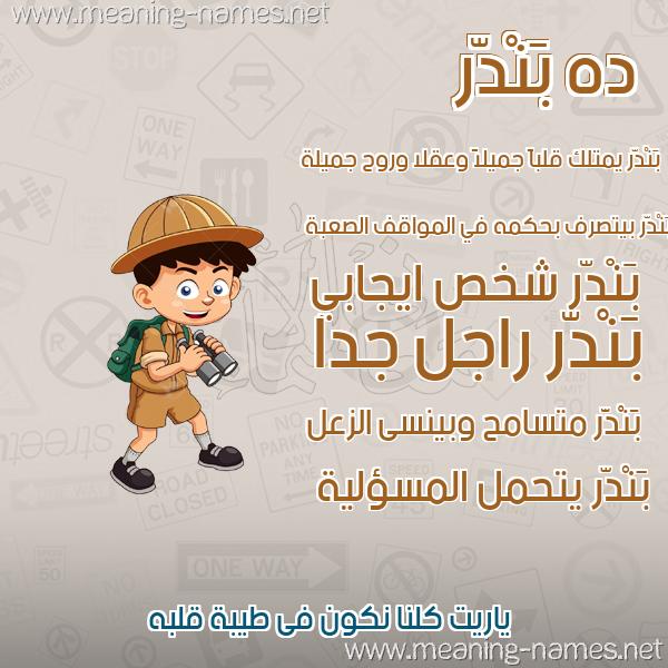 صور أسماء أولاد وصفاتهم صورة اسم بَنْدّر BANDR