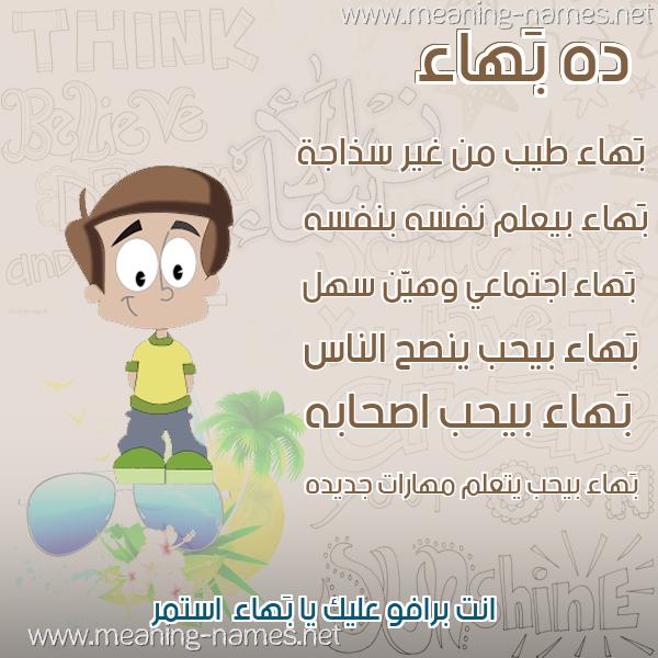 صورة اسم بَهاء Bahaa صور أسماء أولاد وصفاتهم