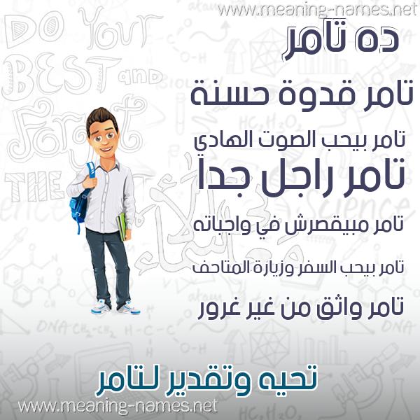 صورة اسم تامر Tamr صور أسماء أولاد وصفاتهم