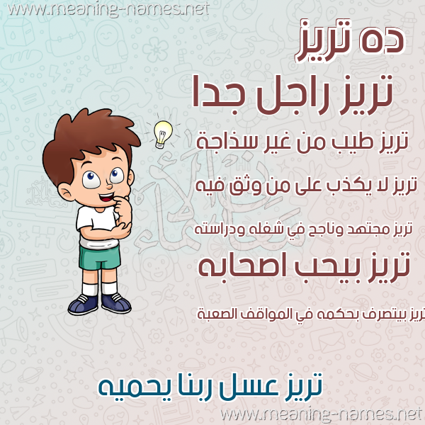 صور أسماء أولاد وصفاتهم صورة اسم تريز Trez