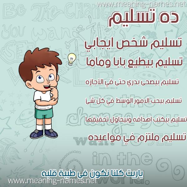 صورة اسم تسليم TSLIM صور أسماء أولاد وصفاتهم