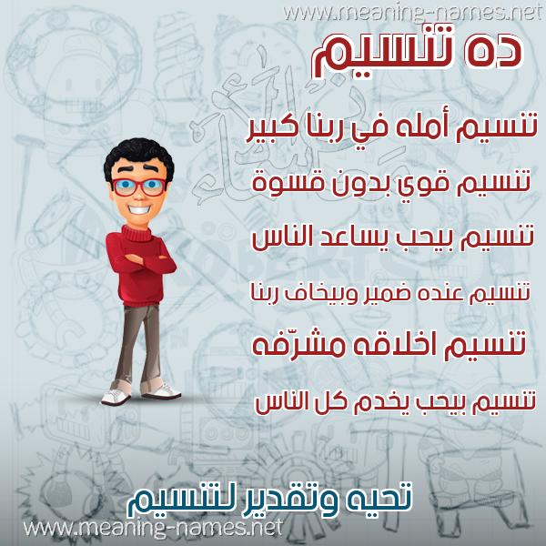 صور أسماء أولاد وصفاتهم صورة اسم تنسيم Tasnim