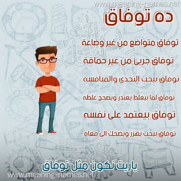 صورة اسم توفاق Twfaq صور أسماء أولاد وصفاتهم