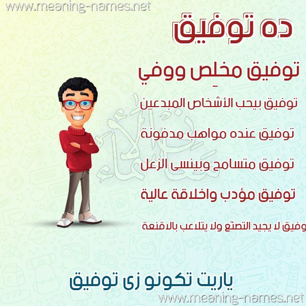 صورة اسم توفيق Twfik صور أسماء أولاد وصفاتهم