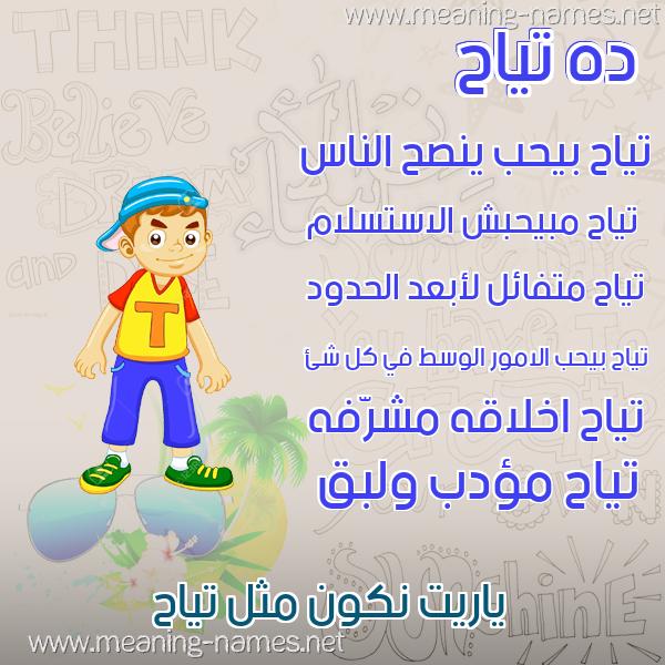 صورة اسم تياح TIAH صور أسماء أولاد وصفاتهم
