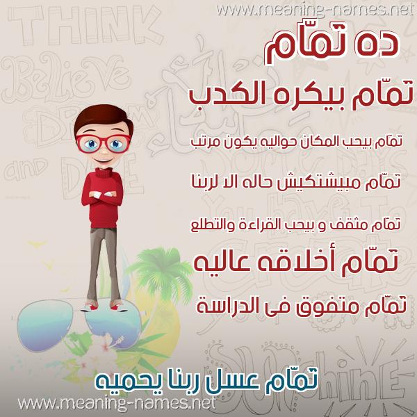 صورة اسم تَمّام TAMAM صور أسماء أولاد وصفاتهم
