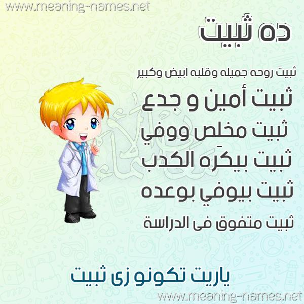 صور أسماء أولاد وصفاتهم صورة اسم ثبيت THBIT