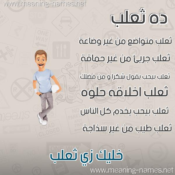 صورة اسم ثعلب THALB صور أسماء أولاد وصفاتهم
