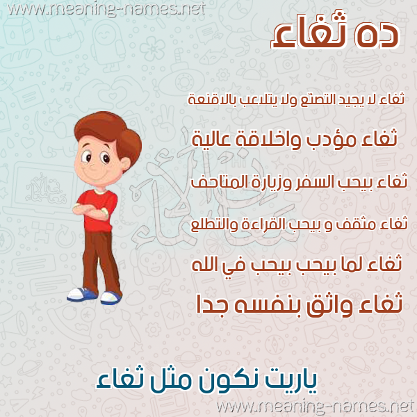 صور أسماء أولاد وصفاتهم صورة اسم ثغاء THGHAA
