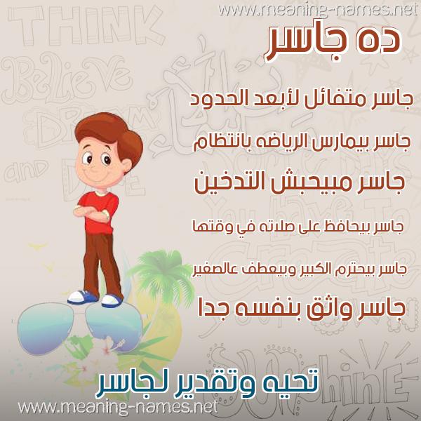 صورة اسم جاسر Jasr صور أسماء أولاد وصفاتهم