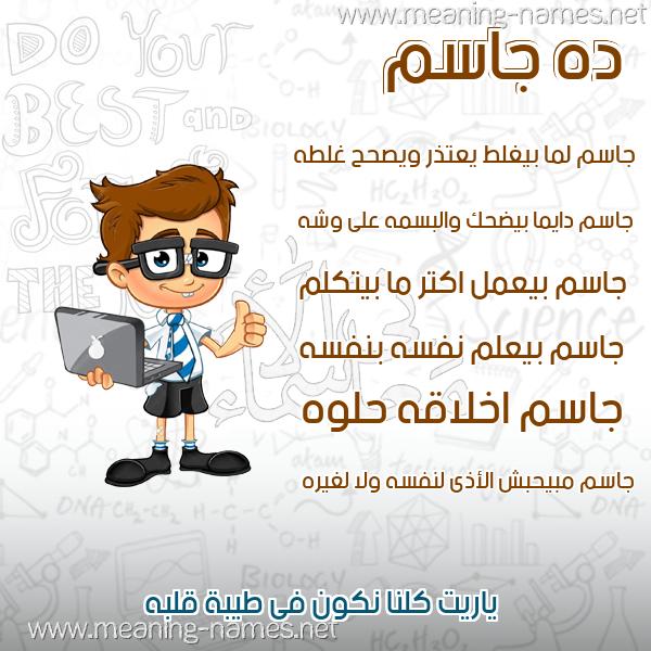 صور أسماء أولاد وصفاتهم صورة اسم جاسم Jasm