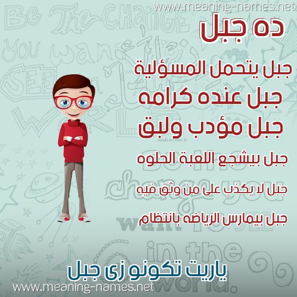 صورة اسم جبل Jbl صور أسماء أولاد وصفاتهم