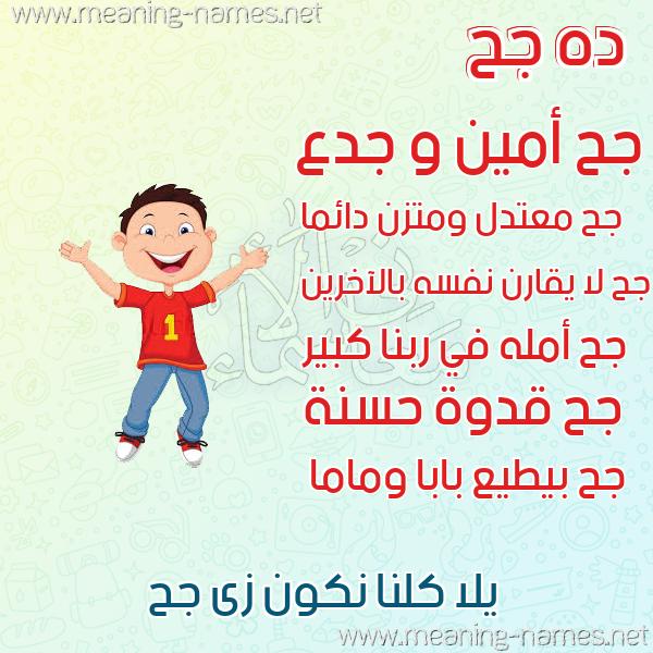 صورة اسم جح GH صور أسماء أولاد وصفاتهم