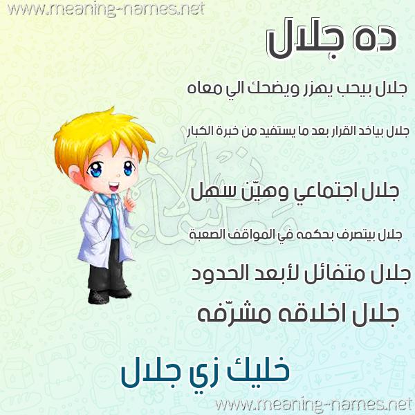 صورة اسم جلال Galal صور أسماء أولاد وصفاتهم
