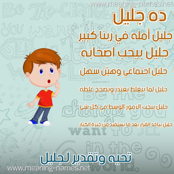 صور أسماء أولاد وصفاتهم صورة اسم جليل glyl