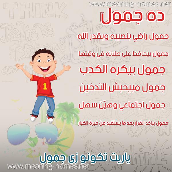 صور أسماء أولاد وصفاتهم صورة اسم جمول Jmwl