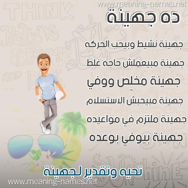 صورة اسم جهينة Johyna صور أسماء أولاد وصفاتهم