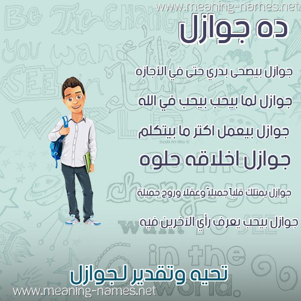 صور أسماء أولاد وصفاتهم صورة اسم جوازل GOAZL