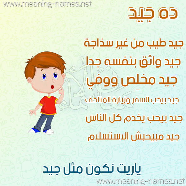 صورة اسم جيد Jyd صور أسماء أولاد وصفاتهم