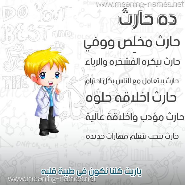 صورة اسم حارث Hareth صور أسماء أولاد وصفاتهم