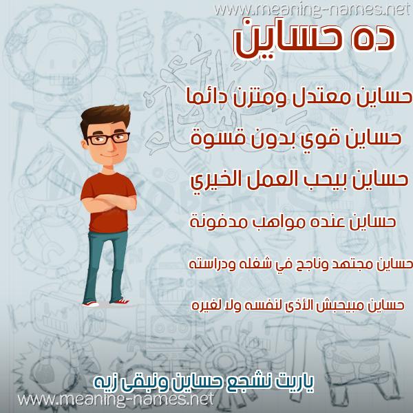 صورة اسم حساين HSSAIN صور أسماء أولاد وصفاتهم