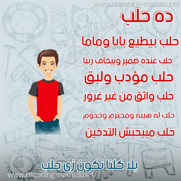 صورة اسم حلب HLB صور أسماء أولاد وصفاتهم
