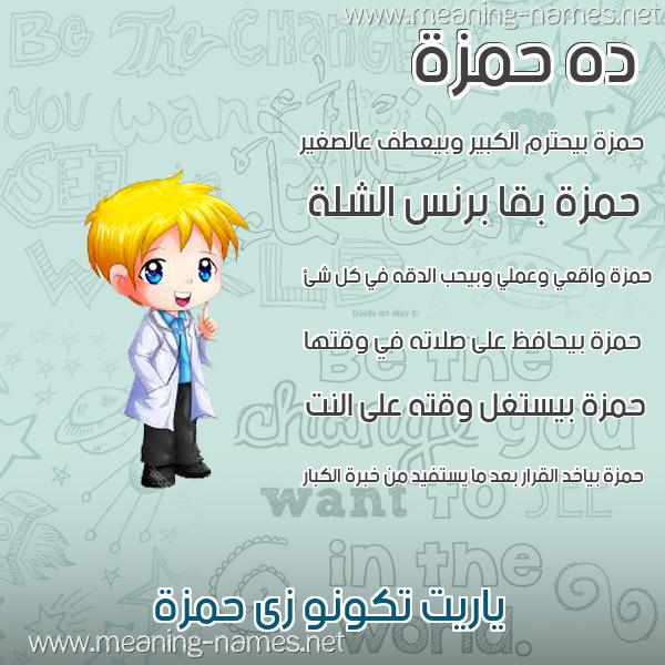 صورة اسم حمزة Hamza صور أسماء أولاد وصفاتهم