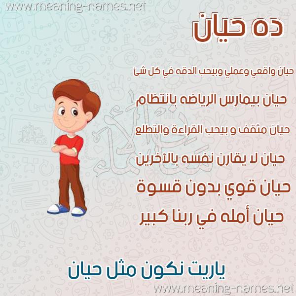 صورة اسم حيان Hian صور أسماء أولاد وصفاتهم