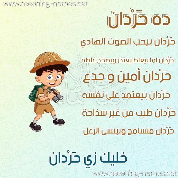 صور أسماء أولاد وصفاتهم صورة اسم حَرْدان HARDAN