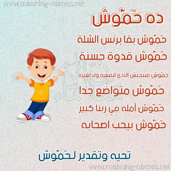 صورة اسم حَمُّوش HAMOOSH صور أسماء أولاد وصفاتهم